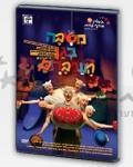 רכישת DVD 'מסיבה בגן העכברים'